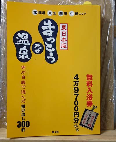 mattou_higashi0.jpg