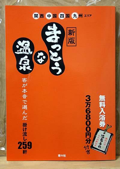 mattou_nishi0.jpg