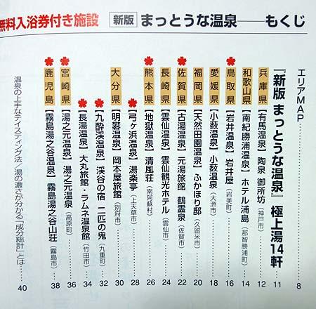 mattou_nishi1.jpg