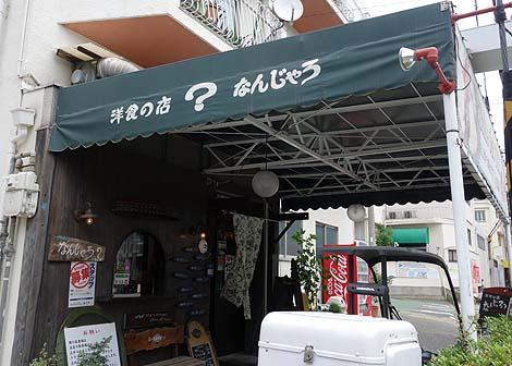 nanjyaro_hon0.jpg