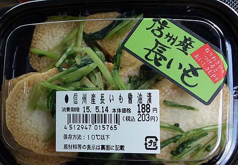 seiyu_nagano2.jpg