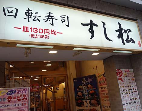 sushimatsu_omiya0.jpg
