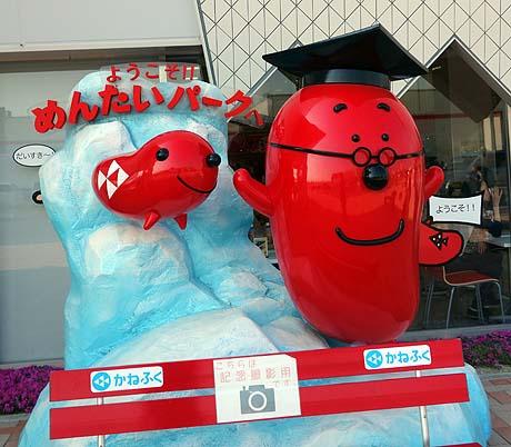 tokoname_mentai1.jpg
