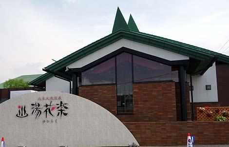 yukaraku0.jpg