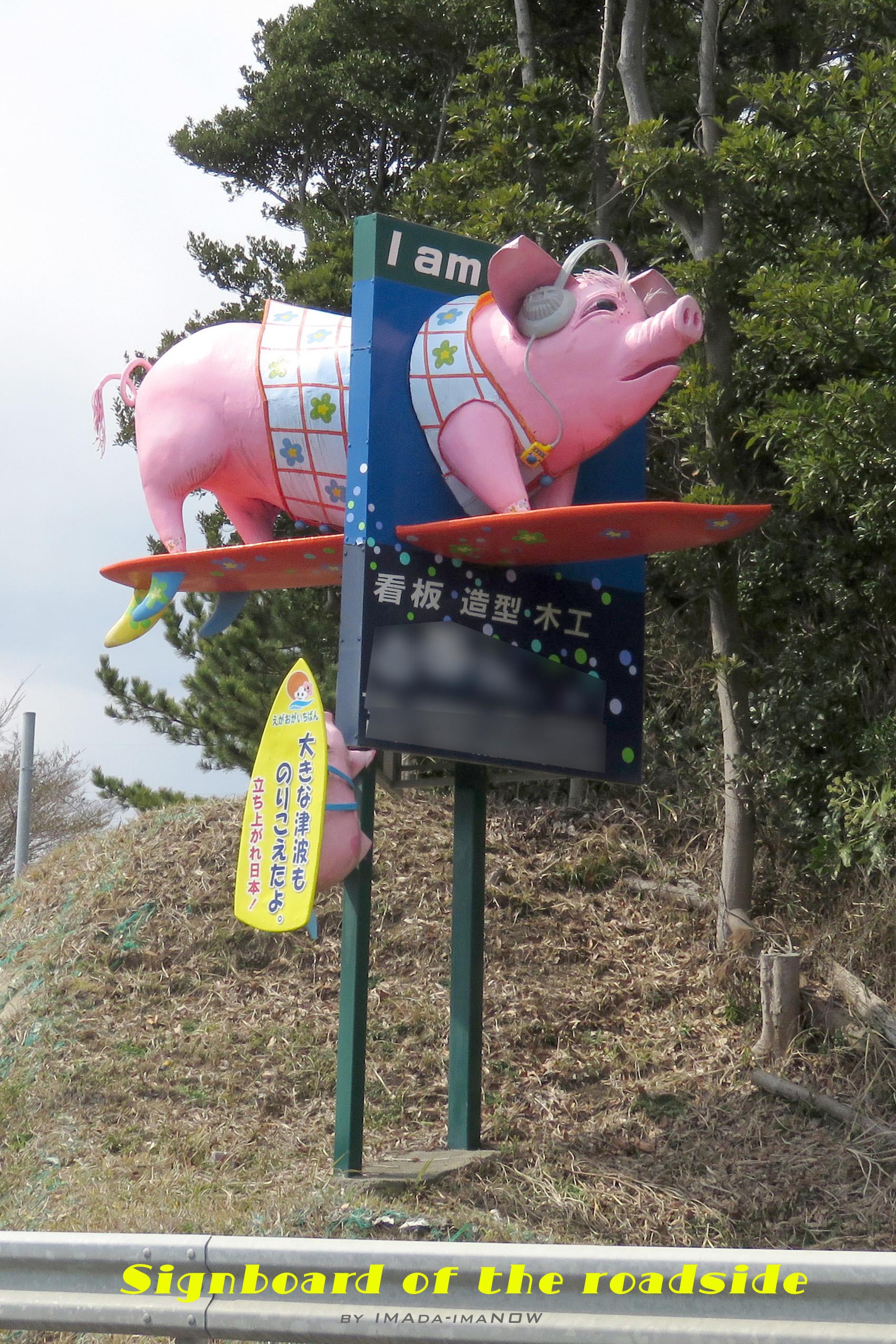 IMG_0407 signboard