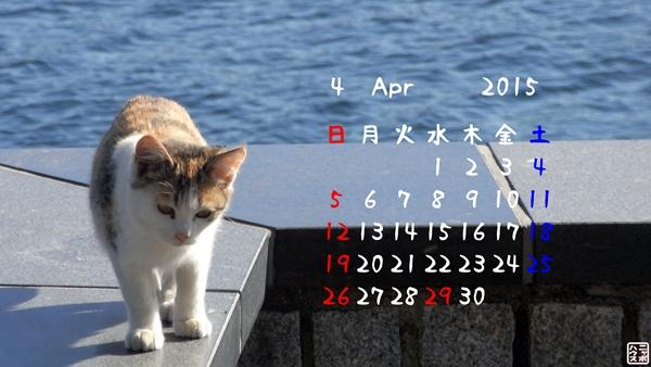 ニャポハウスカレンダー 4月