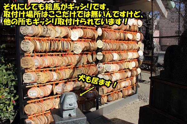 ニャポ旅4 今戸神社(浅草)編