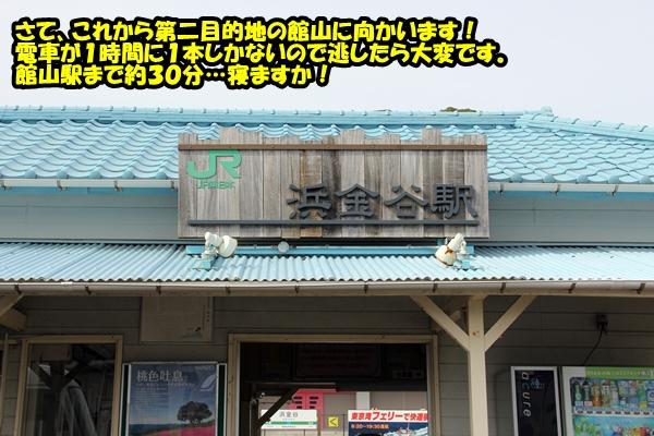 ニャポ旅9 浜金谷駅