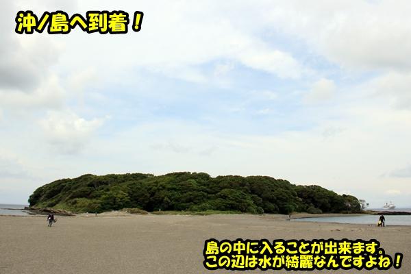 ニャポ旅9 沖ノ島