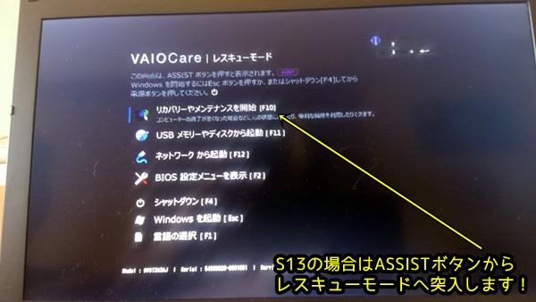VAIO S13P リカバリー