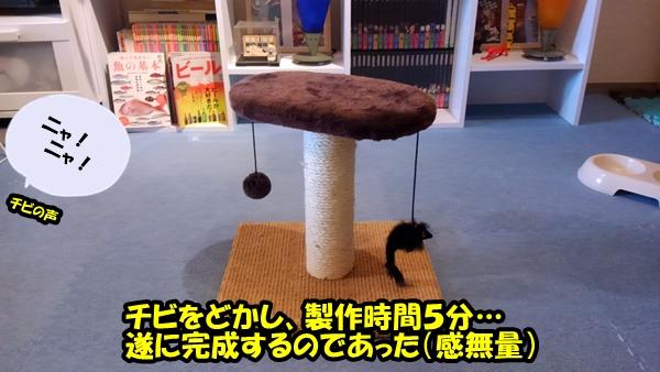 ニャポハウス ミニ猫タワー