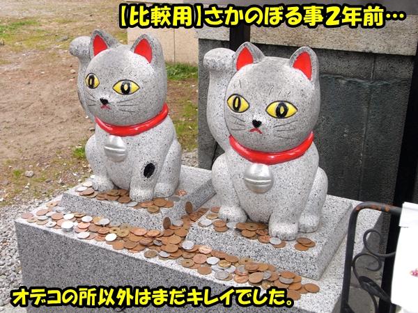 今戸神社 猫地蔵
