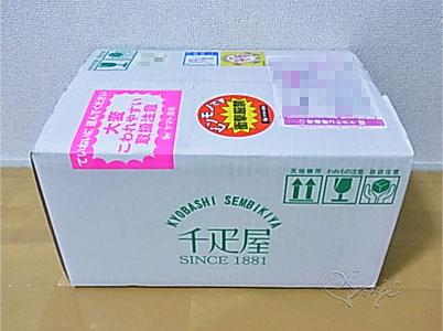Senbikiya4.jpg