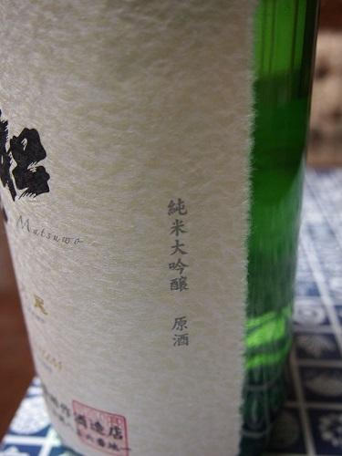 daiginnzyou141222.jpg