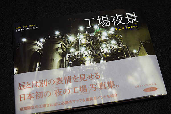 工場夜景-1