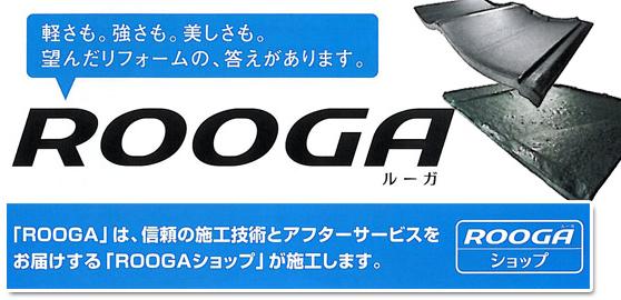 <ROOGAショップ> ROOGAショップとはパナソニックグループのケイミューが屋根材を中心にリフォーム等を提供する工事店。 ※外廻り工事店チャネル