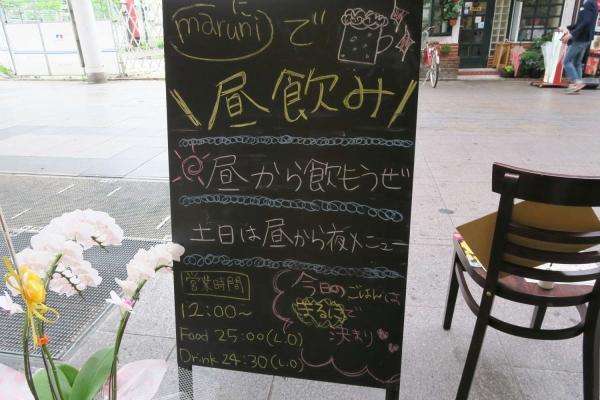 鍋や maruni(マルニ)