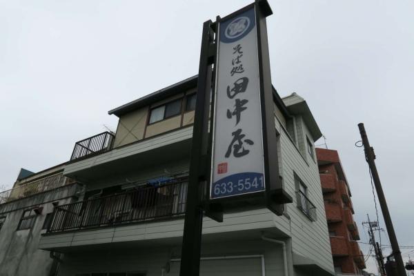 旭町 田中屋