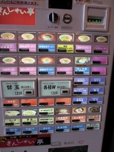 キンシャイ亭麺やタブキン亀貝 食券機 (2)