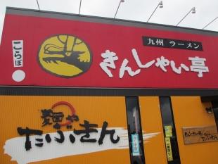 キンシャイ亭麺やタブキン亀貝 店