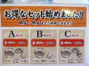 ののや米山 メニュー (2)