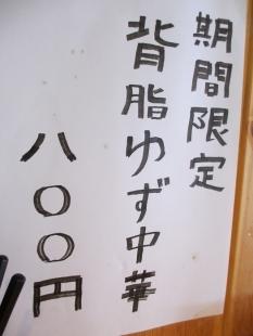 源次郎 メニュー (4)