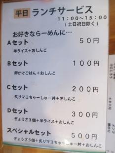 源次郎 メニュー (3)