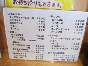 源次郎 メニュー (2)