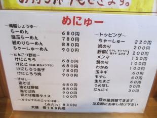 源次郎 メニュー