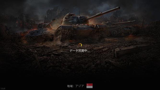 World of Tanks Blitz のスクショ