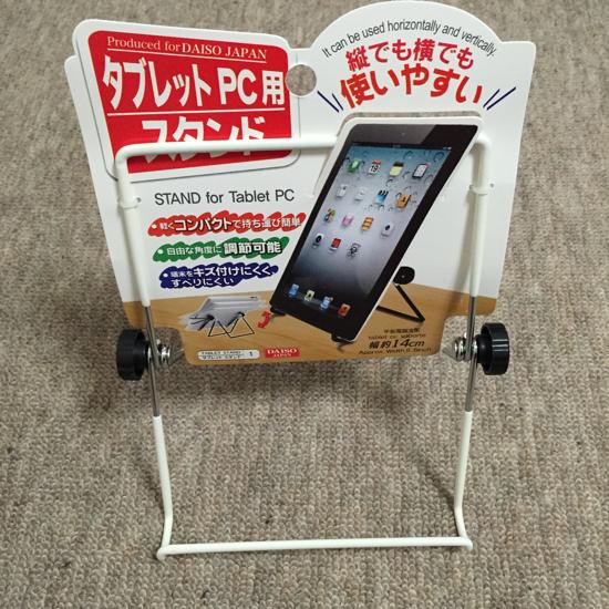 ダイソーのiPad用スタンド