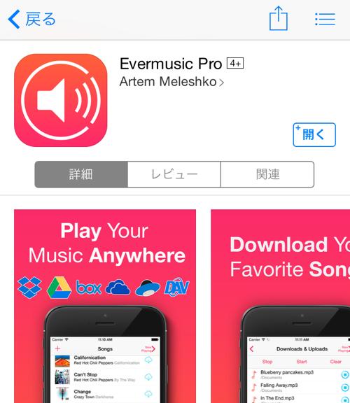 Evermusic Pro