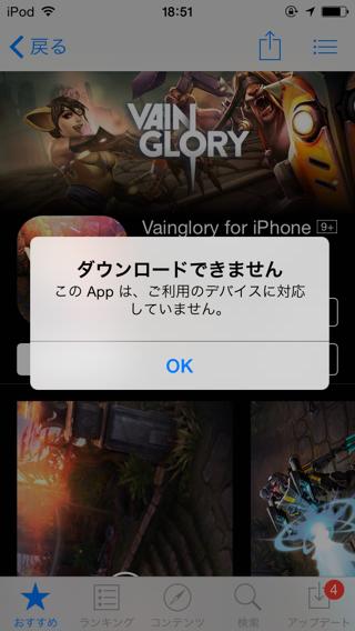 App Storeのメッセージ