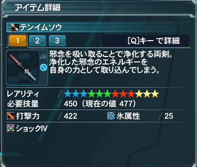 pso20150131_215706_000.png