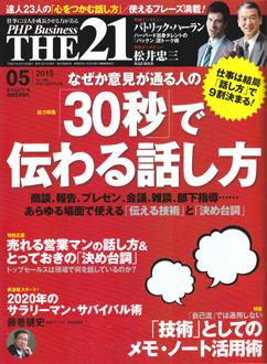THE21-表紙