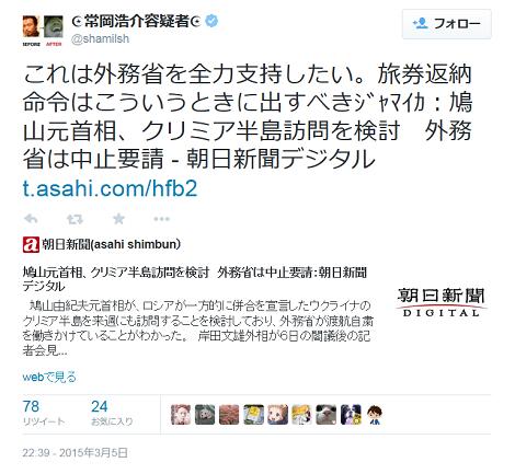常岡浩介Twitter2015年3月5日