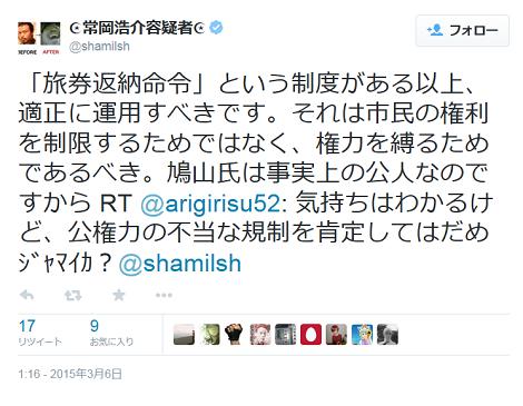 常岡浩介Twitter2015年3月6日