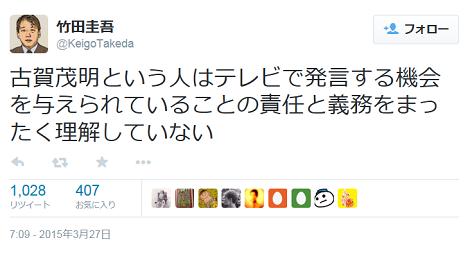竹田圭吾Twitter20150327