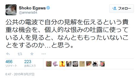 江川詔子Twitter20150327