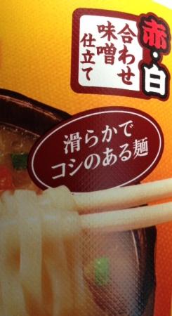 とん汁うどん合わせ味噌