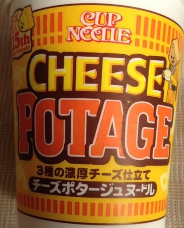 チーズポタージュサイド