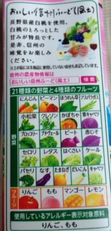 野菜生活白桃2