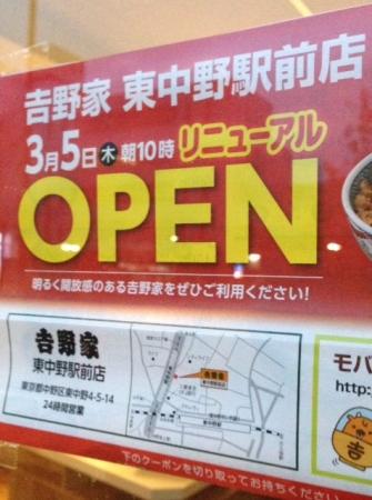 東中野吉野家オープン1