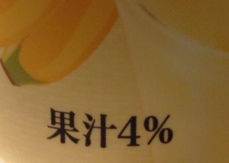 完熟バナナ4パー