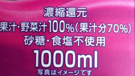 紫の野菜砂糖不使用