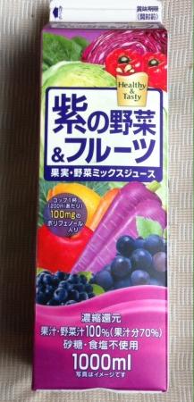 紫の野菜パッケージ