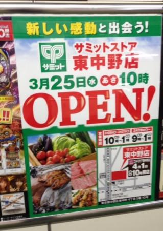 20150325駅ポスター2