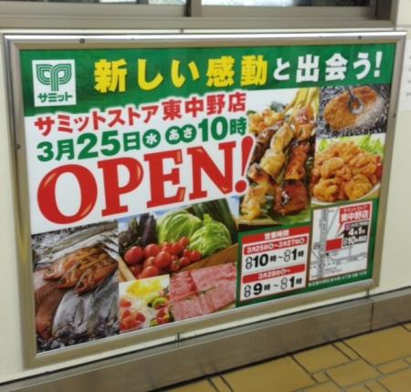 20150325駅ポスター1