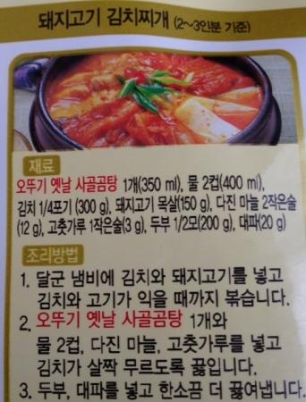 サゴルコムタンレシピ2