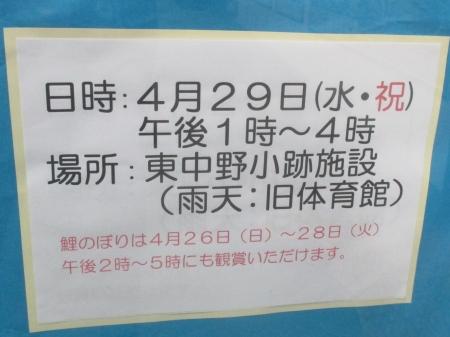 2015東中野鯉フェス日時
